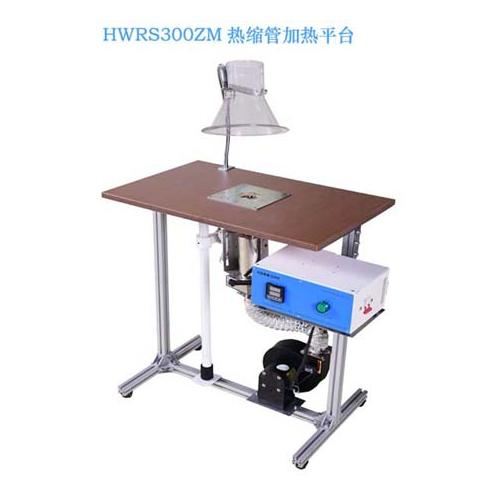 热缩套管收缩设备 高温热缩管加热