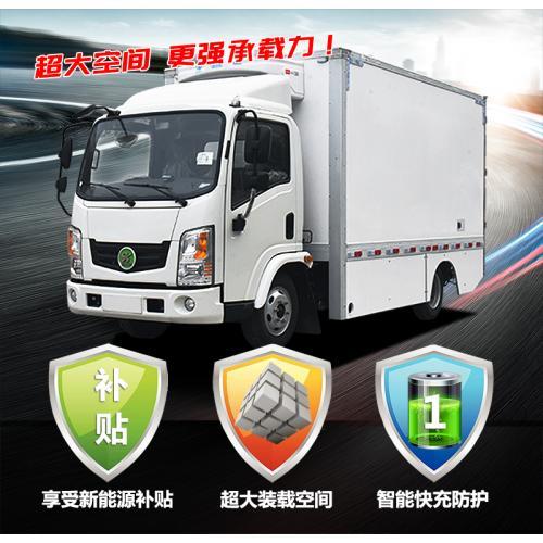 4吨电动冷藏车