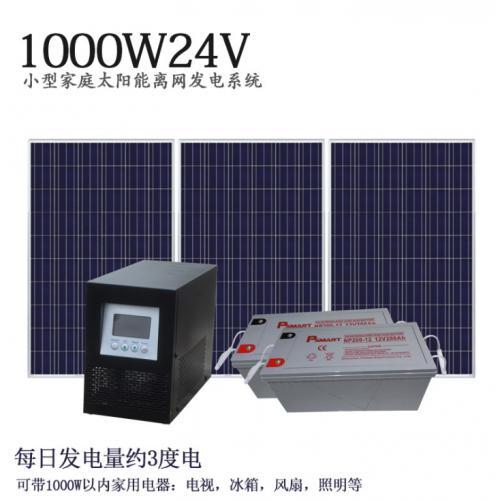 家用太阳能离网发电系统