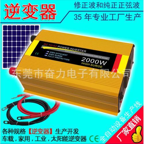 太阳能逆变器