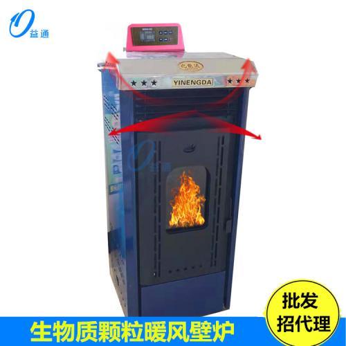 生物质颗粒采暖炉