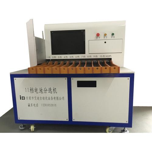 11档锂电芯自动分选机