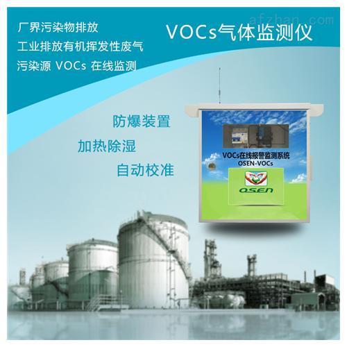 化工厂排污口vocs在线监测超标报警系统
