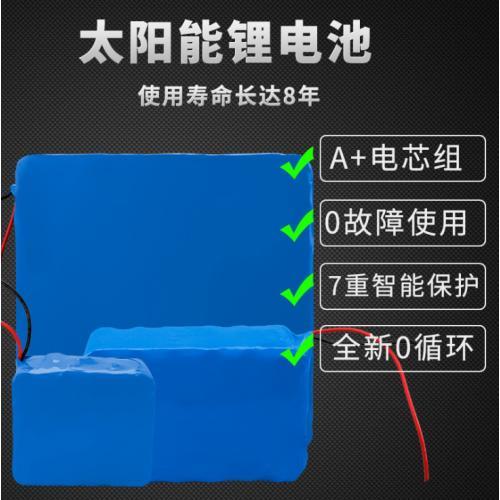 太阳能磷酸铁锂电池组