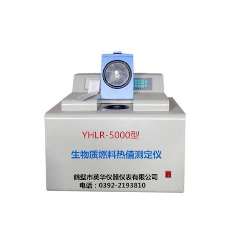 生物质燃料颗粒热值检测仪