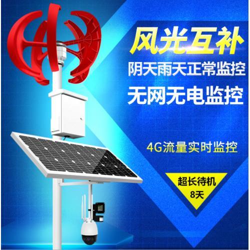 太阳能风光互补监控摄像头
