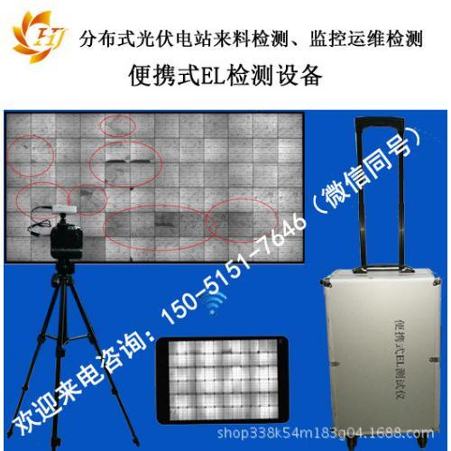 光伏电站手持式EL检测设备专用检测仪器