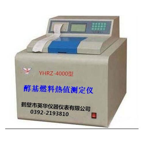 甲醇热值大卡检测化验仪器