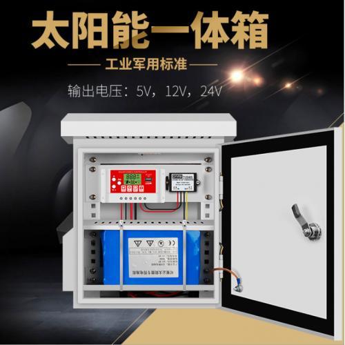 太阳能监控防水一体箱
