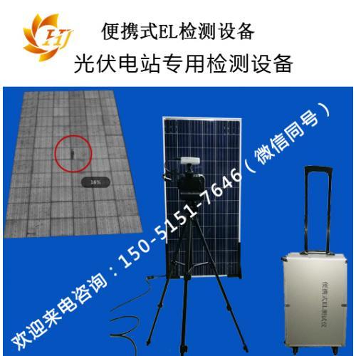 光伏分布式电站便携式EL检测设备