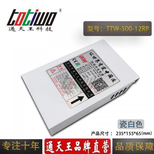 DC12V500W防雨电源