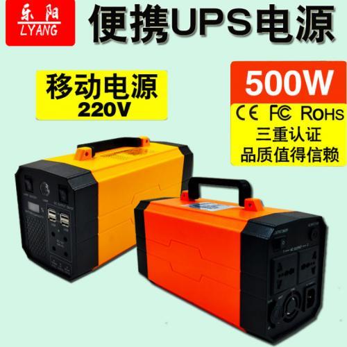 便携式UPS不间断电源