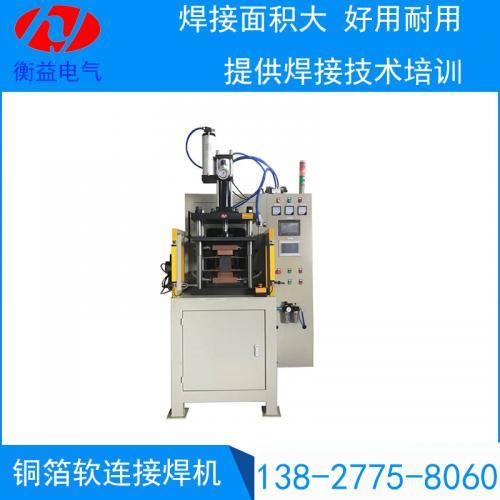 铜箔热压焊机