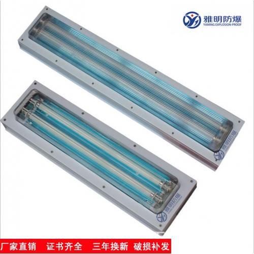 BHY-2×18W双管防爆洁净荧光灯