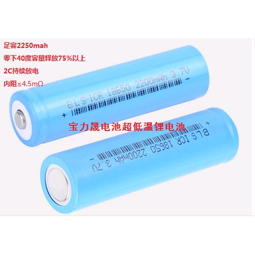 18650-超低溫鋰電池