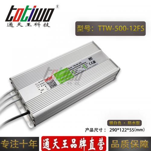 防水DC12V500W开关电源