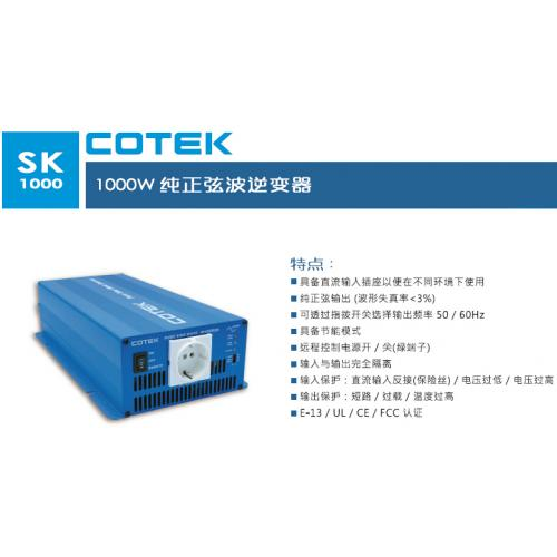 COTEK SK1000W 纯正弦波逆变