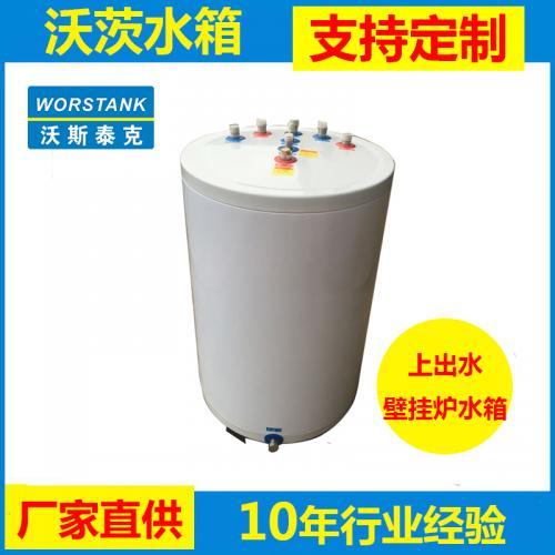 保温壁挂炉水箱
