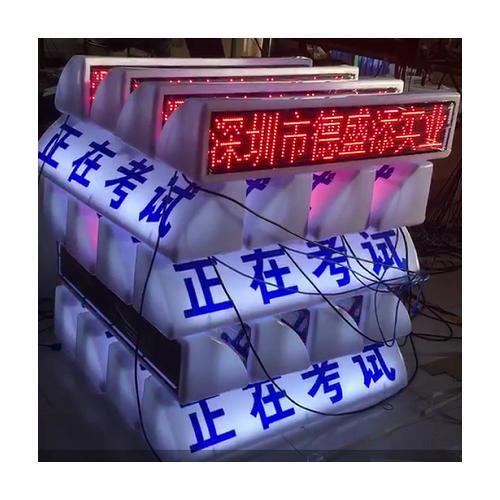 考试车LED顶滚动字幕灯屏