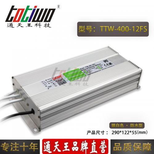 12V400W防水开关电源33A