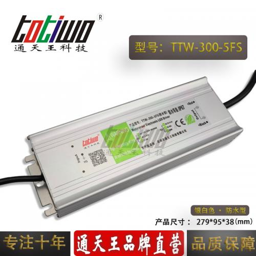 5V60A300W开关电源户外防水
