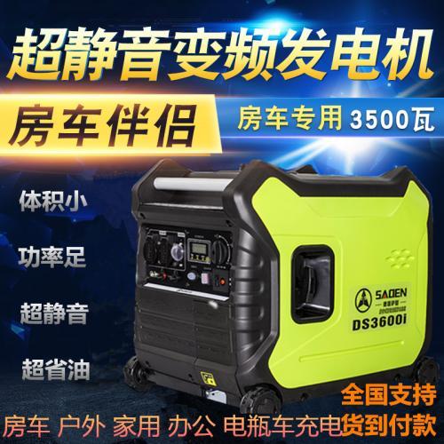 3千瓦超静音超省油发电机