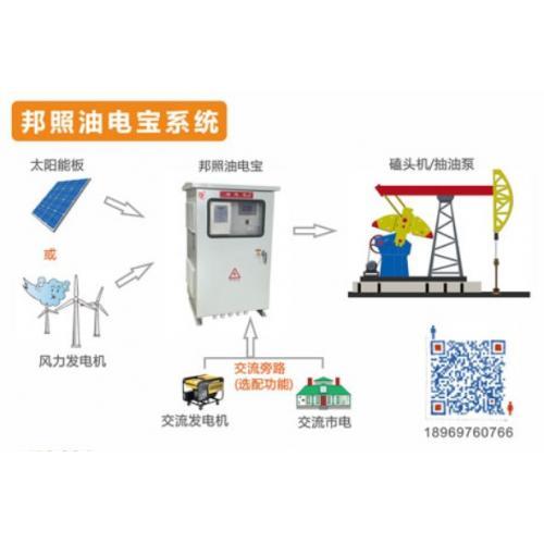 抽油泵磕头机专用油电宝