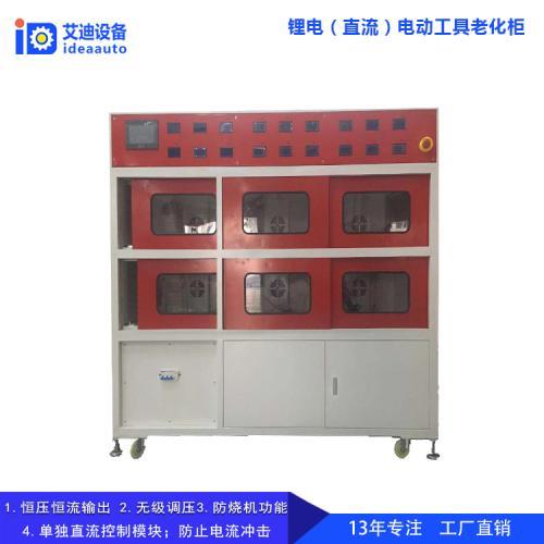 锂电直流电动工具老化柜