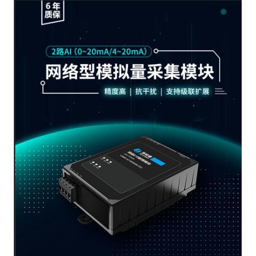 2路電流模擬量輸入網絡采集模塊