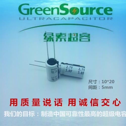 2.7V5.0F超级电容