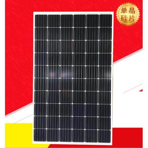 280w单晶硅太阳能电池板