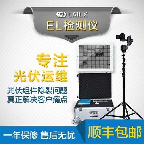 便携式组串EL检测仪