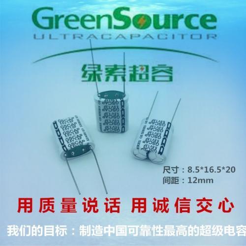 超级电容5.5V1.5F