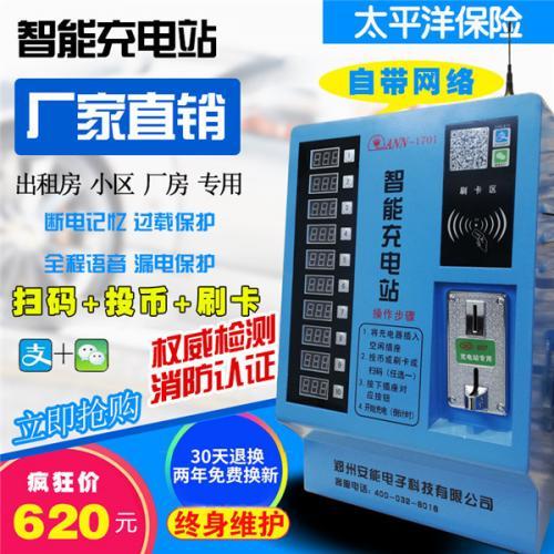 10路电动车充电站