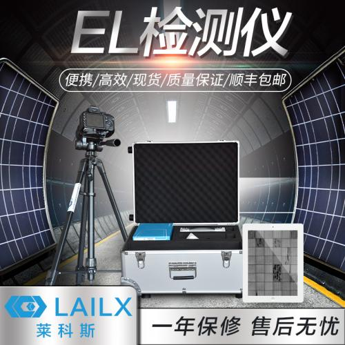 光伏组件EL测试仪