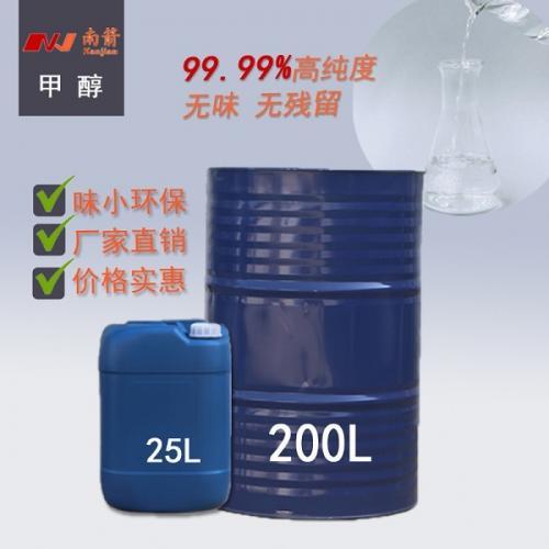 工业甲醇99.9