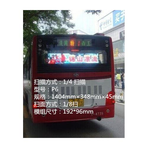 公交车led广告屏