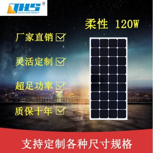 120W单晶硅柔性太阳能电池板