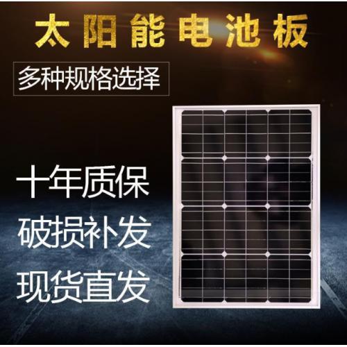110w多晶光伏发电板