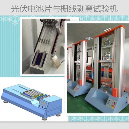 电池片与栅线剥离测试试验机