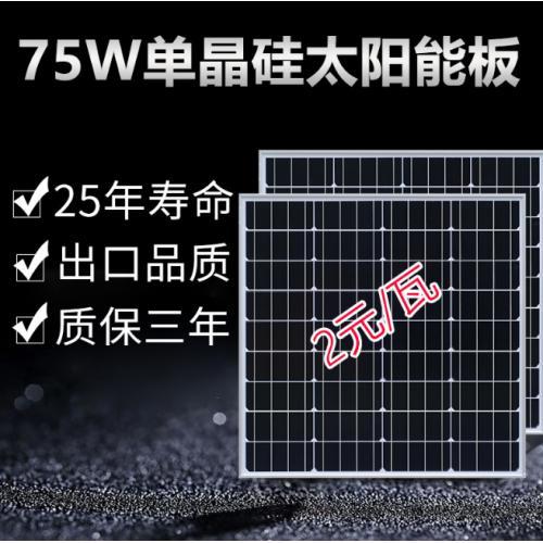 75w单晶太阳能电池板