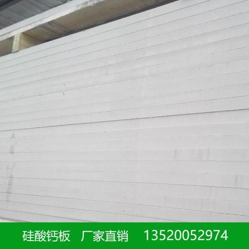装配式无石棉硅酸钙板