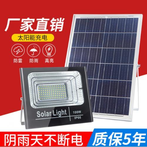太阳能led投光灯