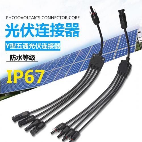 Y型MC4光伏连接器