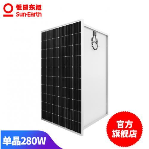 280W单晶硅太阳能组件