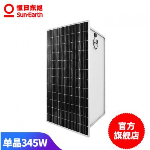 345W單晶硅太陽能電池板