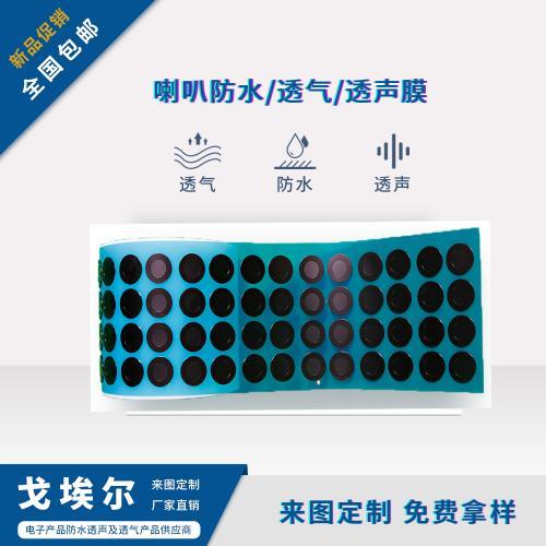 手机喇叭防水膜