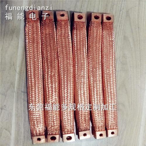 無氧銅編織帶軟連接