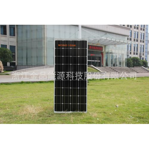 100W單晶太陽能組件