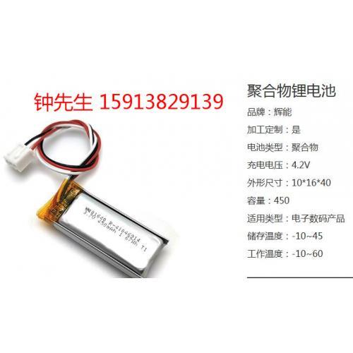 聚合物锂电池450mah